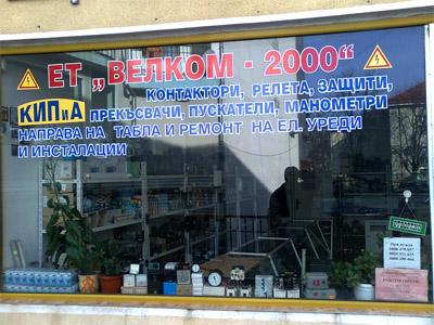 ЕТ Велком 200 - Стефан Вълчев