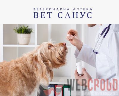 Ветеринарна аптека Вет Санус
