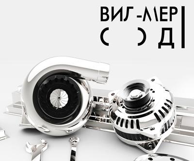 ВИЛ-МЕР ООД
