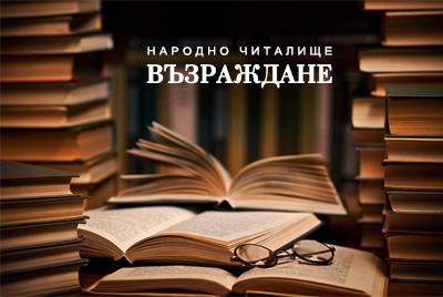 Читалище Възраждане