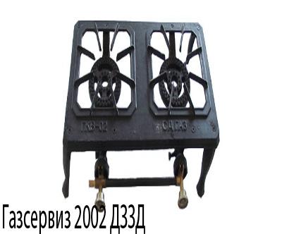 Газсервиз 2002 ДЗЗД