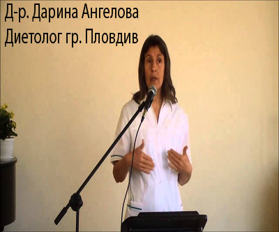 Д-р Дарина Ангелова