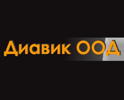 Диавик ООД
