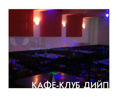 Кафе-клуб Дийп