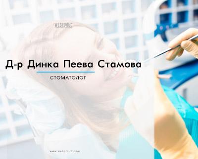 Д-р Динка Пеева Стамова