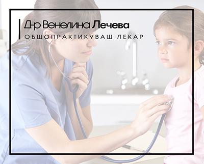 Д-р Венелина Лечева