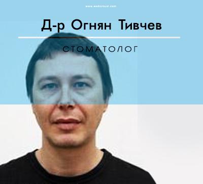 Д-р Огнян Тивчев