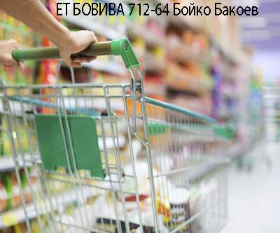 ЕТ БОВИВА 712-64 Бойко Бакоев