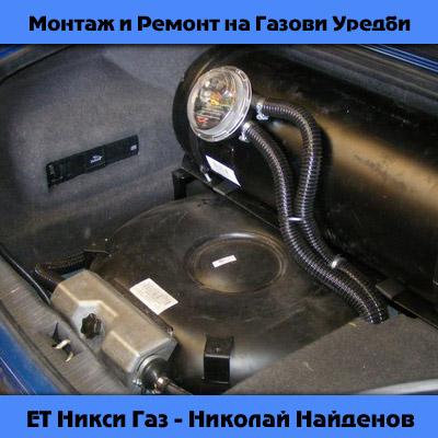 ЕТ Никси Газ - Николай Найденов