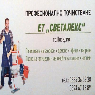 "ЕТ "" СВЕТАЛЕКС """
