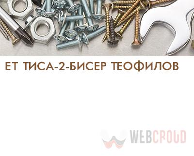 ЕТ Тиса-2 - Бисер Теофилов