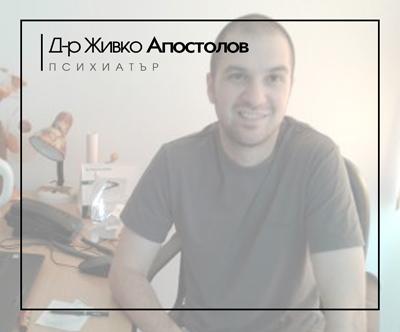 Д-р Живко Апостолов