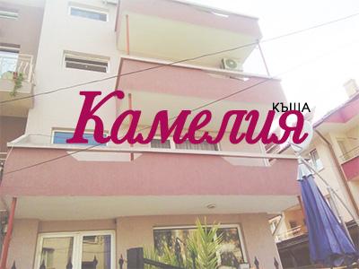 Къща Камелия
