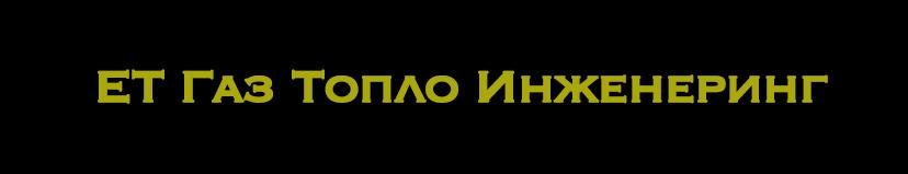ЕТ Газ Топло Инженеринг – Стойчо Костадинов