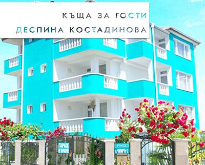 Къща Деспина Костадинова