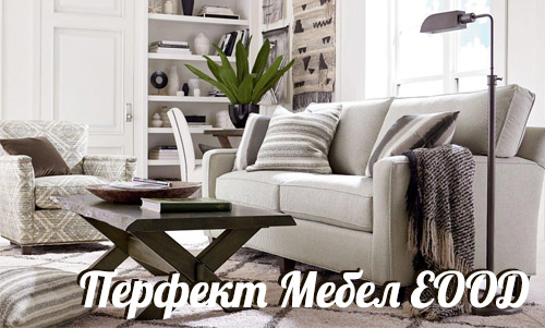 Перфект Мебел ЕООД