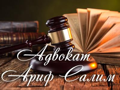 Адвокат Ариф Салим