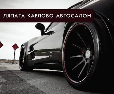 ЛЯПАТА - Автосалон