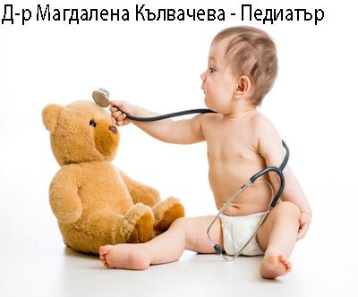 Д-р Магдалена Кълвачева