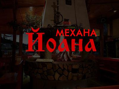 Механа Йоана