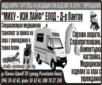 МИХУ - ИЗИ ЛАЙФ ЕООД - Д-р Георги Вантов