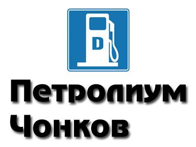 Петролиум Чонков ООД