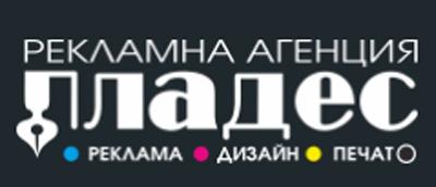 Рекламна агенция Пладес