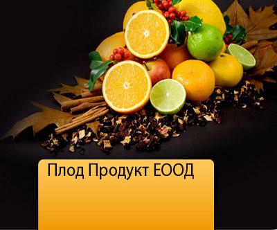 Плод Продукт ЕООД