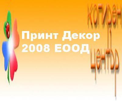 ПРИНТ ДЕКОР 2008 ЕООД