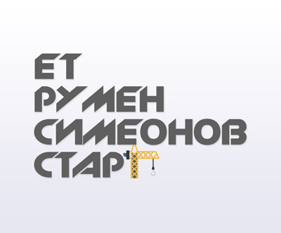ЕТ Румен Симеонов - Старт
