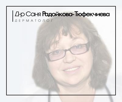 Д-р Саня Радойкова-Тюфекчиева