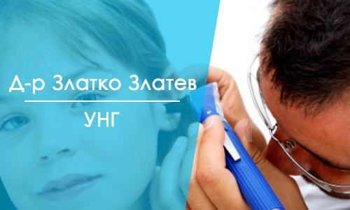 Д-р Златко Георгиев Златев