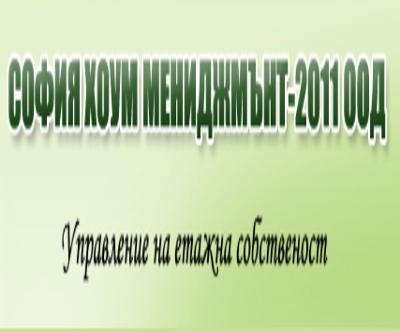 СОФИЯ ХОУМ МЕНИДЖМЪНТ-2011 ООД