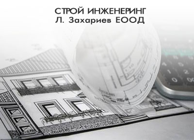 Строй Инженеринг- Л.Захариев ЕООД