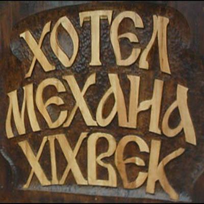 Хотел - Механа 19-ти век Хелиос- Иван Радев ЕТ