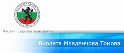 ЧСИ Виолета Младенчова Томова