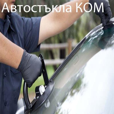 Автостъкла Ком ООД