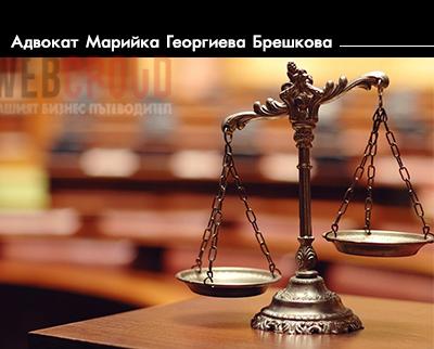 Адвокат Марийка Георгиева Брешкова