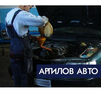 Аргилов Авто