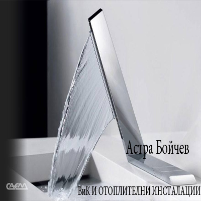 Астра Бойчев ЕООД