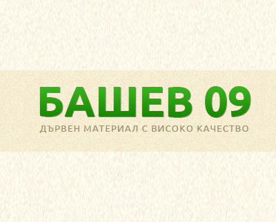 БАШЕВ 09 ЕООД