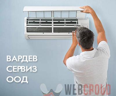 Вардев сервиз ООД