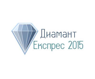 Диамант експрес 2015