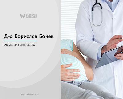 Д-р Борислав Бонев
