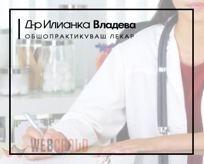 Д-р Илианка Владева