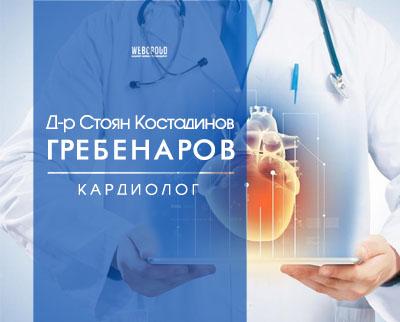 Д-р Стоян Костадинов Гребенаров