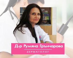 Д-р Румяна Грънчарова