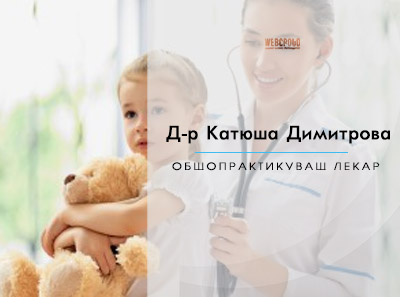 Д-р Катюша Димитрова