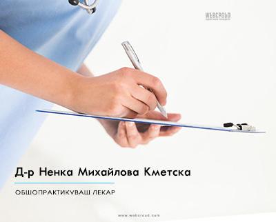 Д-р Ненка Михайлова Кметска