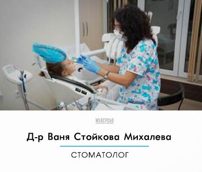 Д-р Ваня Стойкова Михалева